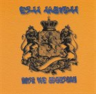 BILL LASWELL ROIR Dub Sessions album cover