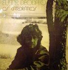 DEODATO Os Catedraticos 73  (aka Skyscrapers) album cover
