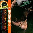 FREDDIE HUBBARD Gleam album cover