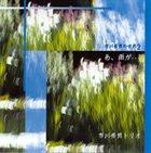 HIDEO ICHIKAWA 市川秀男の世界2 album cover