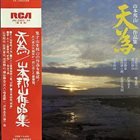 HOZAN YAMAMOTO 天為 - 山本邦山作品集 album cover