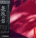 HOZAN YAMAMOTO 無限の譜 Eternal Echoes album cover