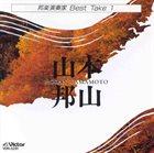 HOZAN YAMAMOTO Best Take 1 album cover
