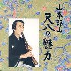 HOZAN YAMAMOTO Fascination of the Shakuhachi - 3 album cover