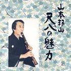 HOZAN YAMAMOTO Fascination of the Shakuhachi - 5 album cover