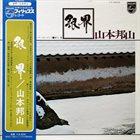 HOZAN YAMAMOTO Hozan Yamamoto  & Masabumi Kikuchi : 銀界 Silver World album cover