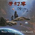 HOZAN YAMAMOTO Hozan Yamamoto, Gary Peacock : Mugenkai album cover