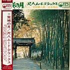 HOZAN YAMAMOTO Hozan Yamamoto, Kohachiro Miyata :  荒城の月~尺八ムード・デラックス~ album cover