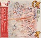 HOZAN YAMAMOTO Shakuhachi Recital On Ryohei Hirose's Works album cover