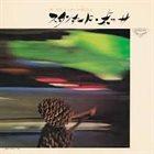HOZAN YAMAMOTO Standard Bossa album cover