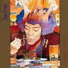 JIMI HENDRIX Voodoo Soup album cover