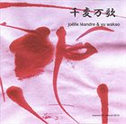 JOËLLE LÉANDRE 千変万歌 (with Yu Wakao) album cover