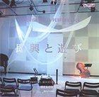 JOËLLE LÉANDRE Improvisation & performance album cover