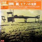 JUN FUKAMACHI ピアノの世界 / 深町 純 (Piano no sekai) album cover