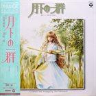 JUN FUKAMACHI 月下の一群 album cover