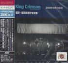 KING CRIMSON Fukuoka Yubin Chokin Kaikan, Fukuoka Japan, October 11, 2000 album cover