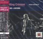 KING CRIMSON Hitomi Kinen Kodo (Hitomi Memorial Hall), Tokyo Japan, October 10, 1995 album cover