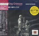 KING CRIMSON Nakano Sunplaza, Tokyo Japan, October 15, 2000 album cover