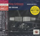KING CRIMSON Shibuya Kohkaido (Shibuya Public Hall), Tokyo Japan, October 7, 2000 album cover