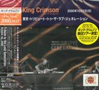 KING CRIMSON Tribute To The Love Generation, Tokyo, Japan, October 02, 2000 album cover