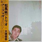 KOICHI MATSUKAZE Koichi Matsukaze Trio, Toshiyuki Daitoku : Earth Mother album cover