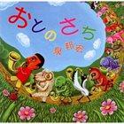 KUNIHIRO IZUMI おとのさち album cover
