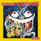 KUNIHIRO IZUMI 近未来原始人 イズミンゴス album cover