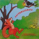 KYRIAKOS SFETSAS Αλεπομαζώματα - Παιδική Παράσταση Για Μικρούς Και Μεγάλους album cover