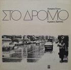 KYRIAKOS SFETSAS Κατερίνα Γώγου, Κυριάκος Σφέτσας : Στο Δρόμο album cover