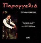 KYRIAKOS SFETSAS Παραγγελιά album cover