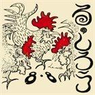 LE SILO る*しろう 8•8 album cover