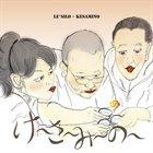 LE SILO る*しろう Kesamino album cover