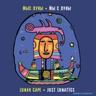 LUNAR CAPE Just Lunatics album cover