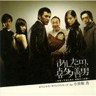MAKOTO OZONE Ashita No. Kita Yoshio TV ドラマ「あしたの喜多善男」オリジナル・サウンドトラック album cover