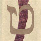 MASADA ט (Tet) album cover