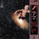 MASAHIKO SATOH 佐藤允彦 Dema (デマ Rumour) album cover