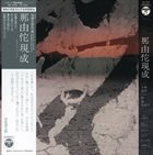 MASAHIKO SATOH 佐藤允彦 那由陀現成 (Nayutagenjo) album cover