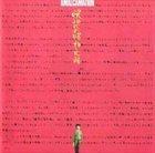 MASAHIKO SATOH 佐藤允彦 Amalgamation album cover