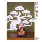 MASAHIKO SATOH 佐藤允彦 Masahiko Satoh Trio : Edo Gigaku album cover