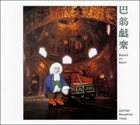 MASAHIKO SATOH 佐藤允彦 Haou Gigaku : Based on Bach album cover