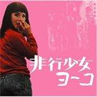 MASAO YAGI Hikoshojo Yoko: Original Soundtrack album cover