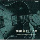 MASAYUKI TAKAYANAGI ソロ (Guitar Solo) album cover