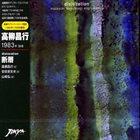 MASAYUKI TAKAYANAGI Dislocation album cover