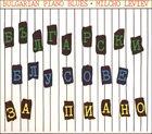 MILCHO LEVIEV Bulgarian Piano Blues album cover