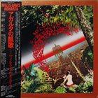 MILES DAVIS Agharta album cover
