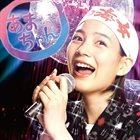 OTOMO YOSHIHIDE あまちゃんアンコール~連続テレビ小説「あまちゃん」オリジナル・サウンドトラック 3~(通常盤) = Ama Chan Encore-Renzoku TV Shousetsu / Amachan Original Soundtrack 3 album cover
