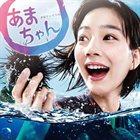 OTOMO YOSHIHIDE NHK serial TV drama Amachan Original Soundtrack album cover