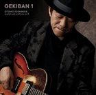 OTOMO YOSHIHIDE Gekiban 1 - Soundtrack Archives Vol. 1 album cover