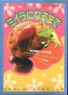 OTOMO YOSHIHIDE My Dear Mummy: Miira Ni Narumade album cover