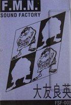 OTOMO YOSHIHIDE Sound Factory - Solo Live in Kyoto '92 album cover